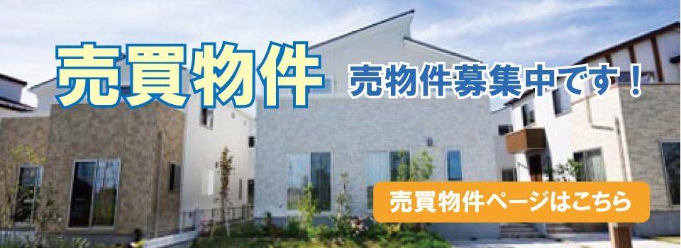 福井市 売買物件 土地 中古住宅