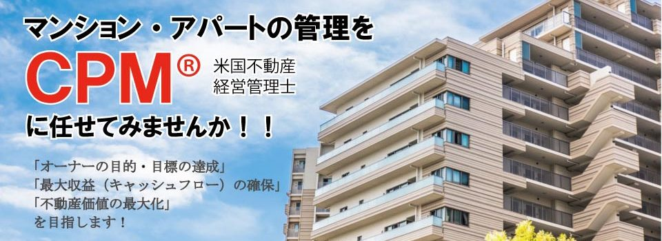 賃貸経営 管理 賃貸マンション 賃貸アパート 収益物件