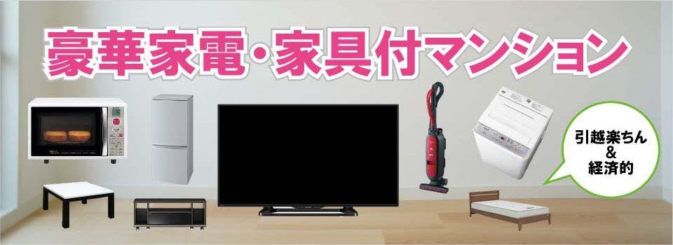 福井大学生、福井工業大学生向けの家電・家具付賃貸マンション・アパート(学生マンション)