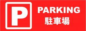 駐車場 パーキング
