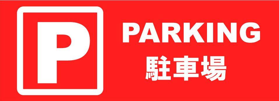 福井、賃貸、駐車場、パーキング、福井大学生、福井工業大学生