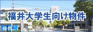 福井大学生向け 賃貸