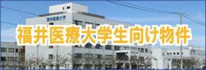 福井医療大学生向け 賃貸