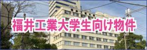 福井工業大学生向け 賃貸